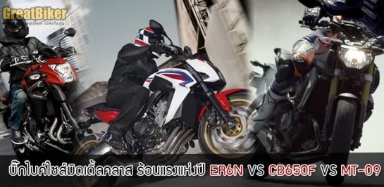 เปรียบเทียบตาต่อตา ฟันต่อฟัน กับบิ๊กไบค์คลาสมิดเดิ้ลเวทอย่างเจ้า Kawasaki ER6N VS Honda CB650F VS Yamaha MT-09
