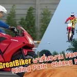 GreatBiker พาเที่ยวศูนย์ฝึกขับขี่ปลอดภัยแบบสุด Exclusive ในงาน Honda Safety Riding Park Chiang Mai Day #1