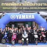 ยามาฮ่ายกระดับฝีมือแรงงานไทย และช่วยเสริมสร้างทักษะฝีมือช่างชั้นสูง พร้อมมอบรถจักรยานยนต์อีก 16 คัน เพื่อการศึกษาเทคโนโลยีสมัยใหม่