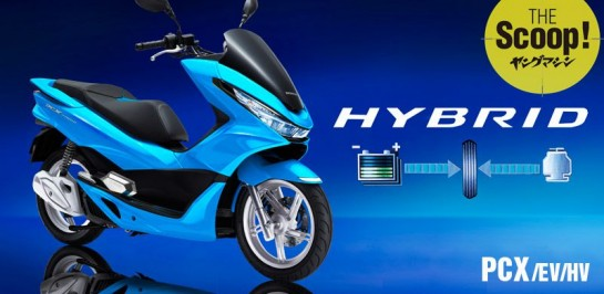 New PCX Hybrid เตรียมเปิดตัวในงาน โตเกียว มอเตอร์โชว์ ปลายเดือนนี้