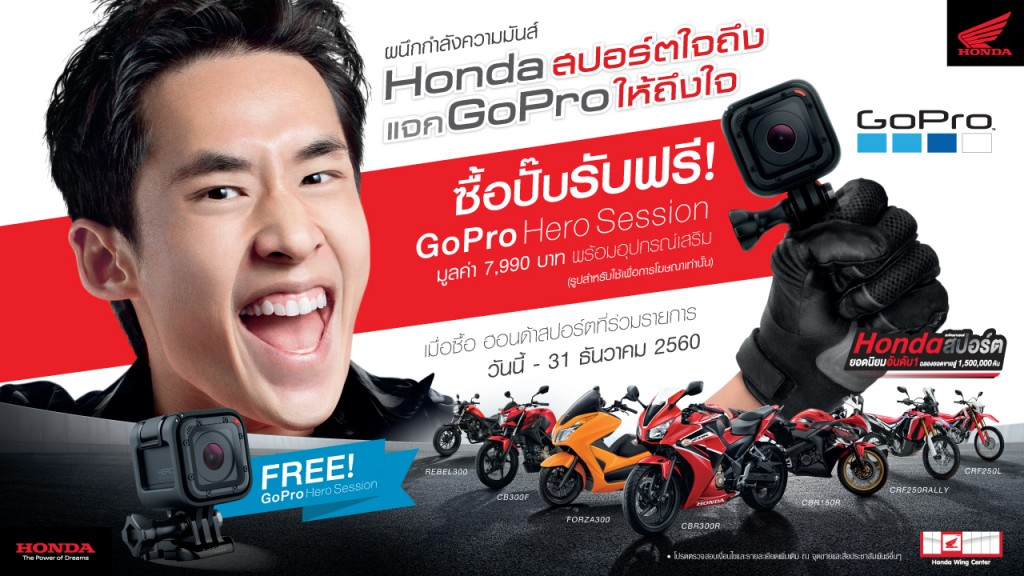 AP Honda Promotion