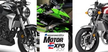 เปิดโผรายชื่อรถมอเตอร์ไซค์ฝั่ง Asia ทีคาดว่าจะเปิดตัวในงาน MotoEXPO