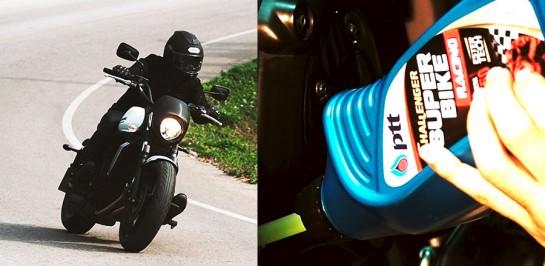 รีวิวน้ำมันเครื่อง PTT Challenger Super Bike Racing มาดูกันว่าจะสามารถเพิ่มประสิทธิภาพ Big Bike ได้สักแค่ไหน