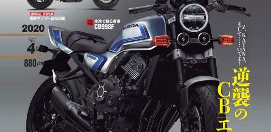 New Honda CB1000F ลุ้นประกอบไทย ราคาเอื้อมถึงได้ง่าย เตรียมเปิดตัวปลายปี 2020 นี้!