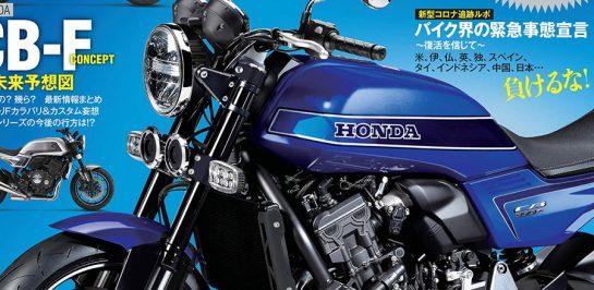 New Honda CB998F พร้อมเปิดตัวปลายปีนี้ ลุ้นประกอบไทย ราคาจับต้องได้ง่าย!