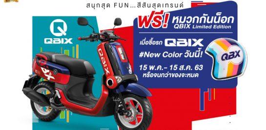 ซื้อยามาฮ่า คิวบิกซ์ สีใหม่ (Yamaha QBIX) รับฟรี!! หมวกกันน็อก QBIX Limited Edition