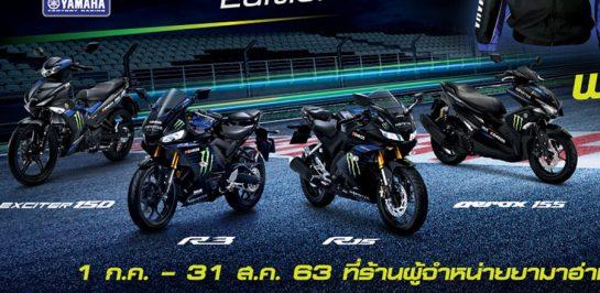 ยามาฮ่า จัดแคมเปญโปรโมชั่น ซื้อรถจักรยานยนต์ยามาฮ่า ลาย Monster Energy Yamaha MotoGP Edition รับฟรีเสื้อแจ็คเก็ตสุดพิเศษ