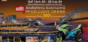 ยามาฮ่าส่งต่อความสุขกับโปรฯ สุดแรงค์ ซื้อ Yamaha Aerox 155 รับสิทธิ์ฟรี! ล่องเรือสำราญ
