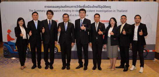 ยามาฮ่า จับมือ ฮอนด้า จัดทำโครงการศึกษาและวิจัยเพื่อเมืองไทยไร้อุบัติเหตุ