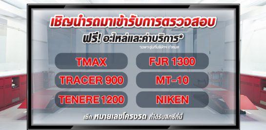 เชิญลูกค้านำรถยามาฮ่า รุ่น TMAX , FJR1300, TRACER900, MT-10 , Super TENERE1200 , NIKEN เข้ารับการเปลี่ยนชุดสวิทช์ไฟเบรคหน้า